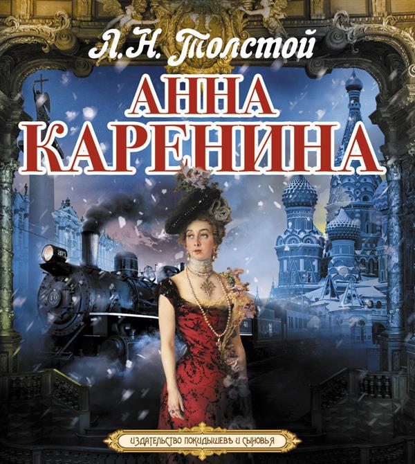 Толстой Л.Н. Анна Каренина (4 CD) анна игнатова вектор пластилина