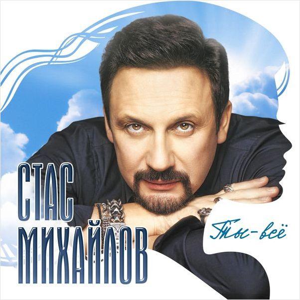 Стас Михайлов – Ты – всё (CD)Ты – всё – альбом любимца публики, одного из самых популярных артистов страны Стаса Михайлова.<br>