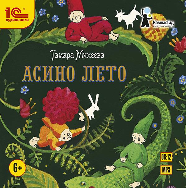 Асино лето (цифровая версия) (Цифровая версия)Книга Асино лето Тамары Михеевой отмечена национальной премией в области детской литературы «Заветная мечта».<br>
