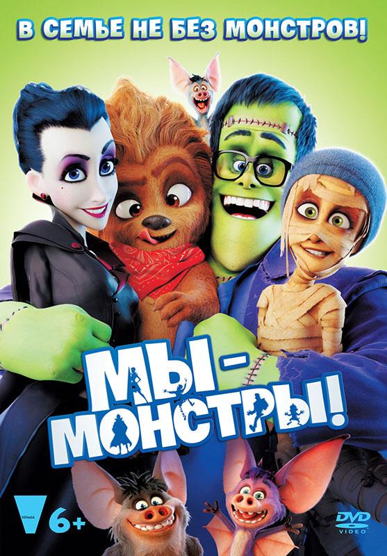 Мы – монстры (DVD) Happy FamilyВ фильме Мы – монстры по воле могущественного Дракулы вся семейка Уишбоун сталкивается с «монстрическими» проблемами: мама превращается в вампира, папа &amp;ndash; в Франкенштейна, а их дети &amp;ndash; в мумию и оборотня.<br>