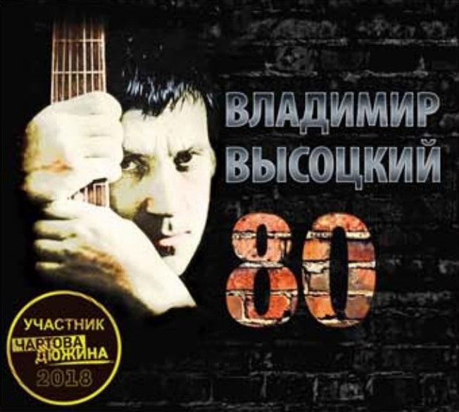 Владимир Высоцкий – 80 (3 CD) от 1С Интерес