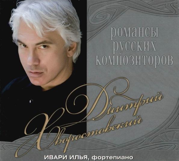 Дмитрий Хворостовский – Романсы русских композиторов (3 CD)