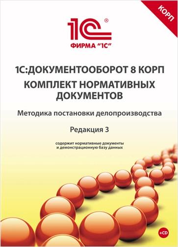 1С:Документооборот КОРП: Комплект нормативных документов. Методика постановки делопроизводства + CD от 1С Интерес