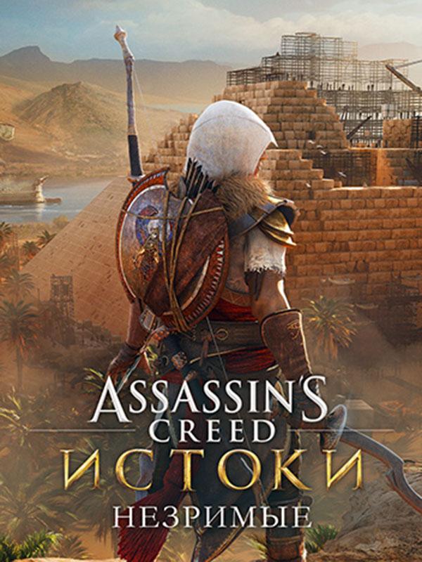 Assassin's Creed: Истоки – Незримые. Дополнение [PC, Цифровая версия] (Цифровая версия) assassin s creed истоки season pass [pc цифровая версия] цифровая версия