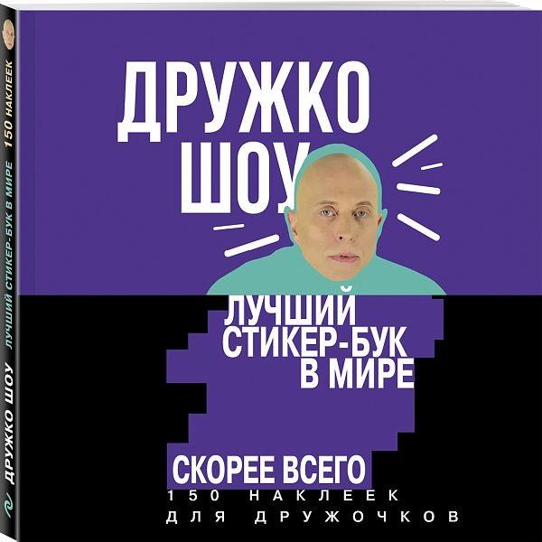 Дружко шоу: Лучший стикер-бук в мире скорее всего – 150 наклеек для Дружочков