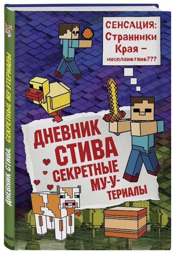 Дневник Стива: Секретные МУ-Утериалы. Книга 6 фото