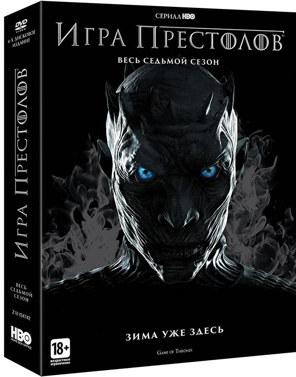Игра престолов: Сезон 7 (4 DVD) от 1С Интерес