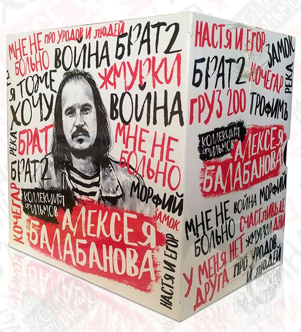 Алексей Балабанов: Коллекция фильмов (13 DVD)