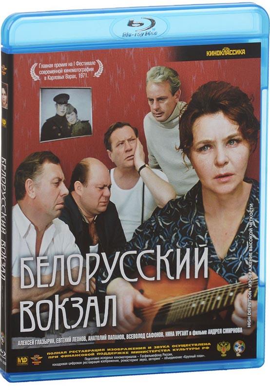 Белорусский вокзал (Blu-ray) конструктор железнодорожный вокзал