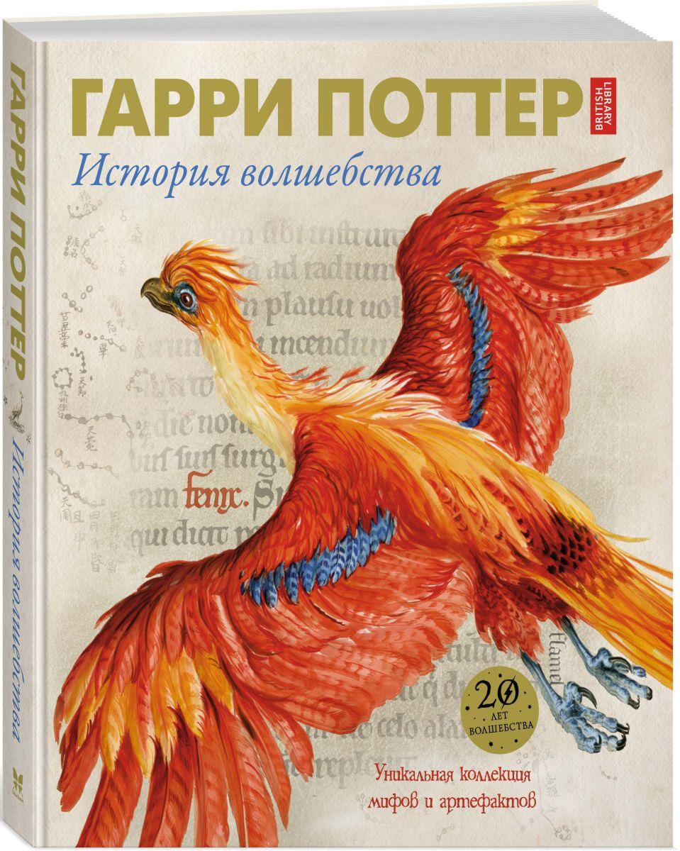Джулиан Харрисон Гарри Поттер: История волшебства