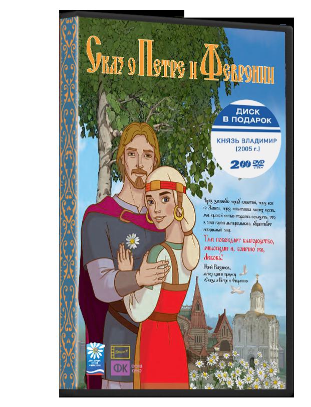 Сказ о Петре и Февронии + Князь Владимир (2 DVD)