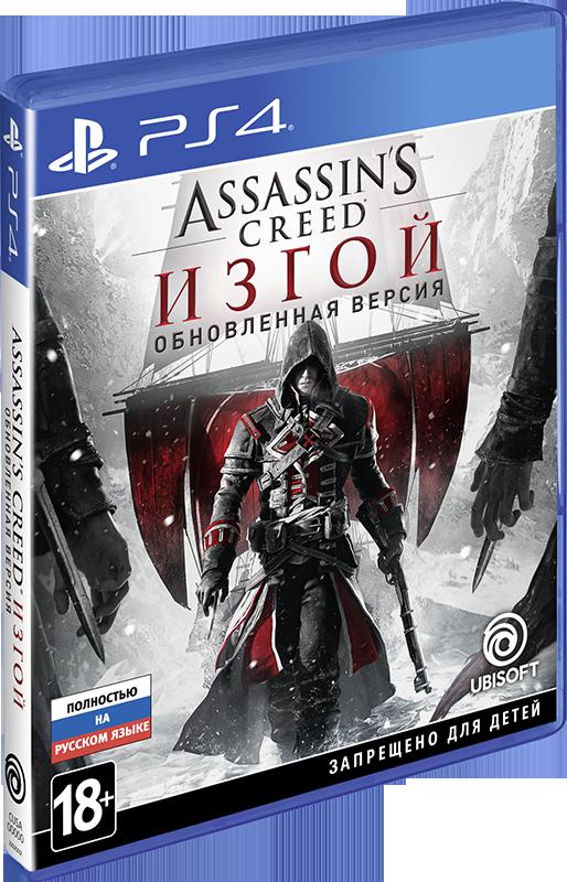 Assassins Creed: Изгой (Rogue). Обновленная версия [PS4]Самая мрачная глава в серии – Assassin's Creed Изгой – выходит в новом исполнении для PlayStation4. Теперь на PS4 Pro игра поддерживает разрешение 4K, а на PS4  – 1080р. Разрешение текстур стало выше, улучшено качество освещения и прорисовки теней, также сделан ряд других улучшений графического оформления.<br>