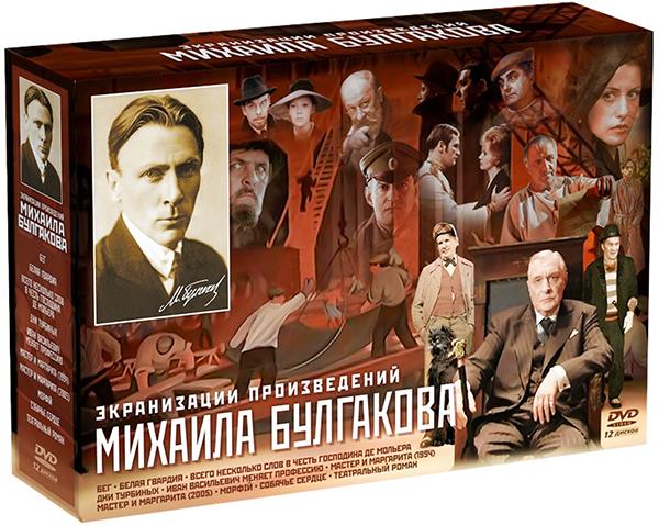 Золотой фонд отечественного кино: Булгаков М.А. Экранизации (12 DVD) фото