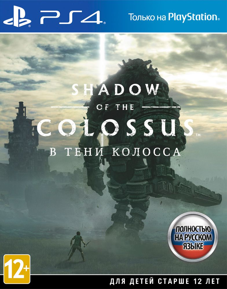 Shadow of the Colossus: В тени колосса [PS4] shadow of the flame