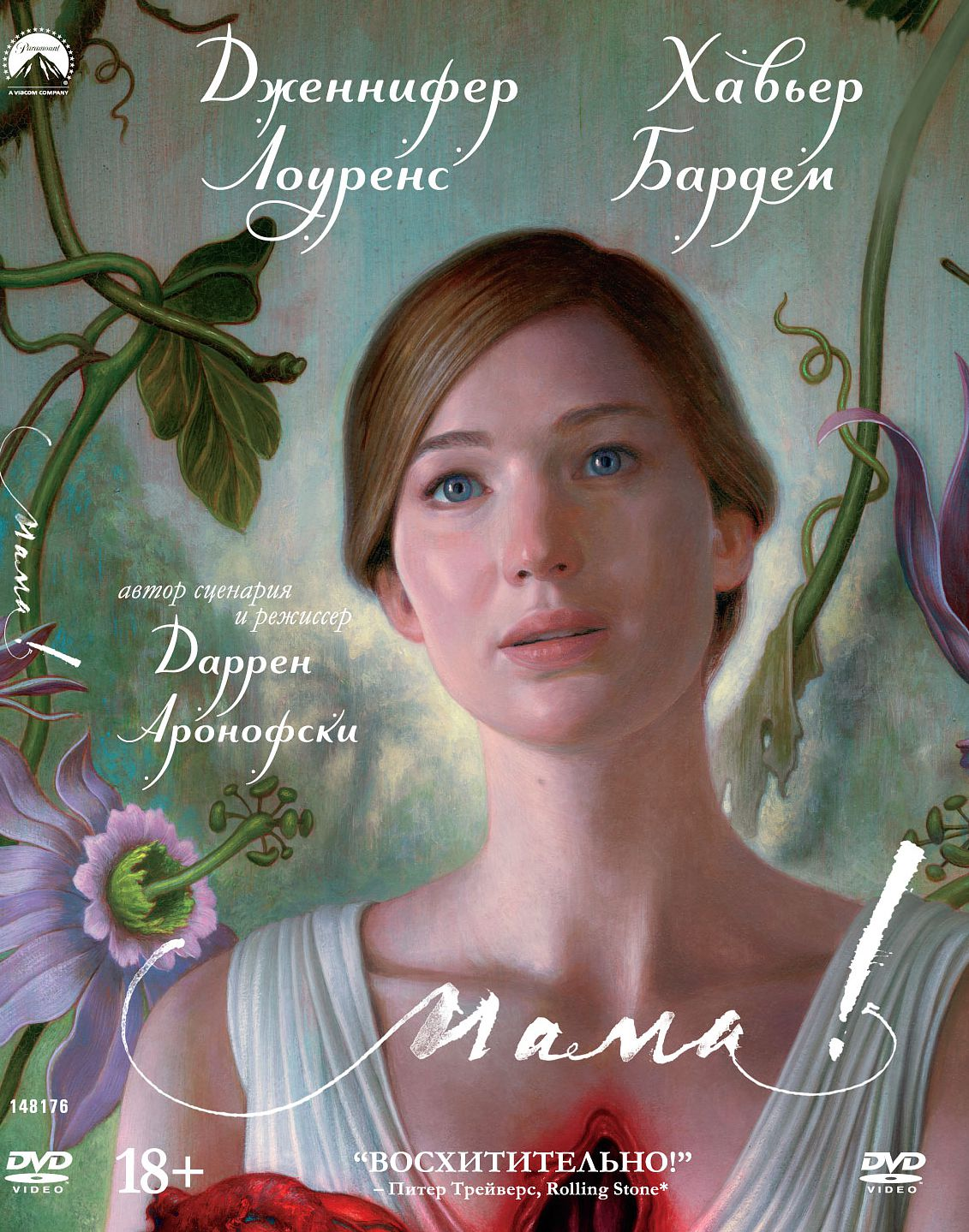 мама! (DVD) mother!