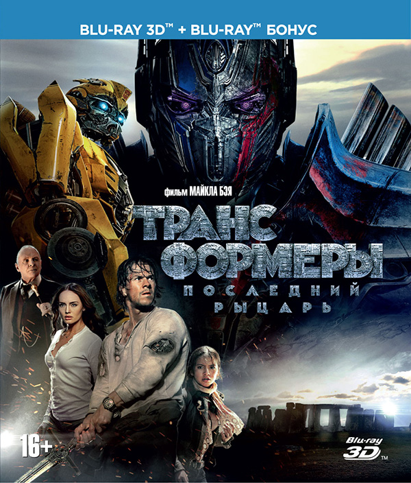 Трансформеры: Последний рыцарь (Blu-Ray 3D + Blu-Ray)