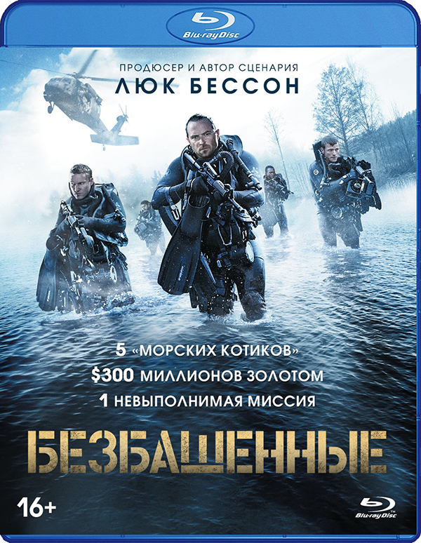 Безбашенные (Blu-ray) 3d blu ray плеер panasonic dmp bdt460ee