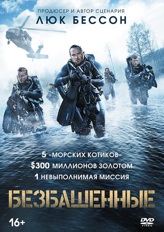 Безбашенные (DVD) Renegades