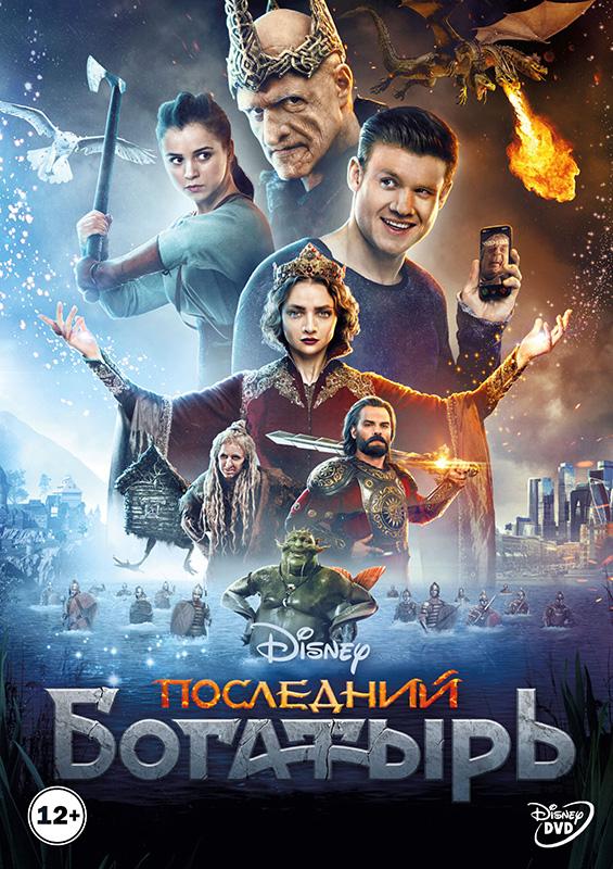 Последний богатырь (DVD) КИНОСЛОВО