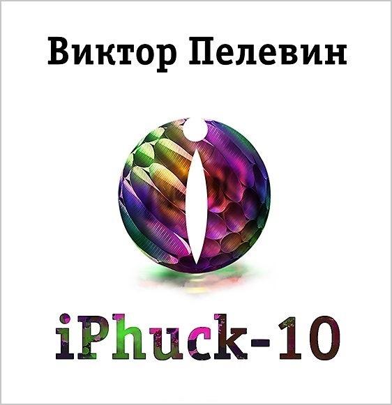 Пелевин Виктор iPhuck 10 пелевин в iphuck 10