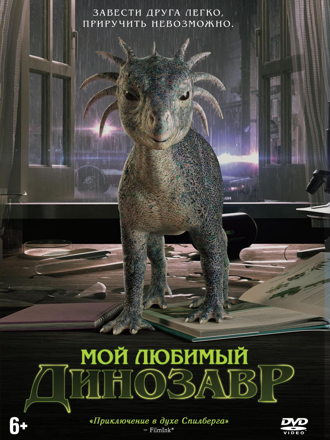 Мой любимый динозавр брусчатка в нижнем новгороде недалеко от аэропорта