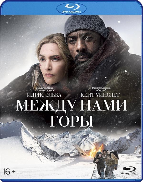 Между нами горы (Blu-ray) The Mountain Between Us