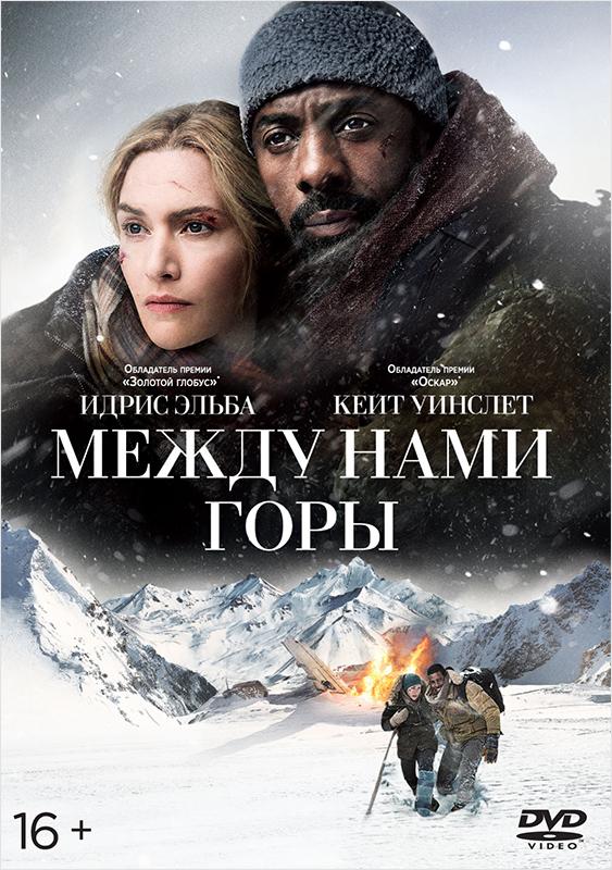 Между нами горы (DVD) The Mountain Between Us