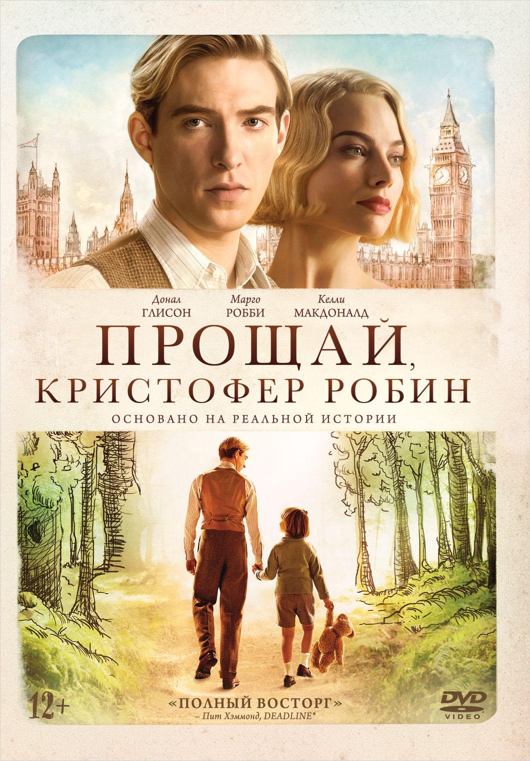 Прощай, Кристофер Робин (DVD)