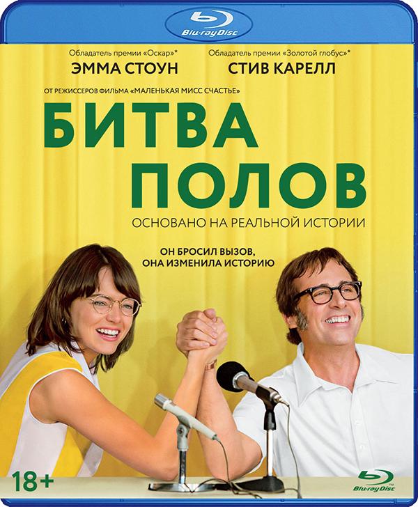 Битва полов (Blu-ray) уэлдон у битва полов