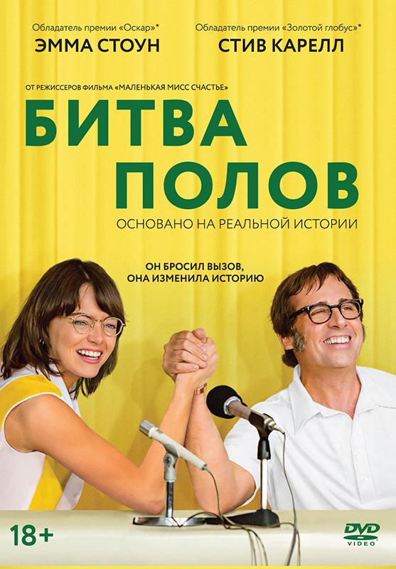Битва полов (DVD) уэлдон у битва полов