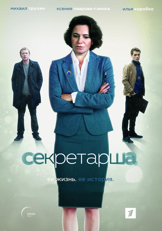 Секретарша (Серии 1–8) (DVD)