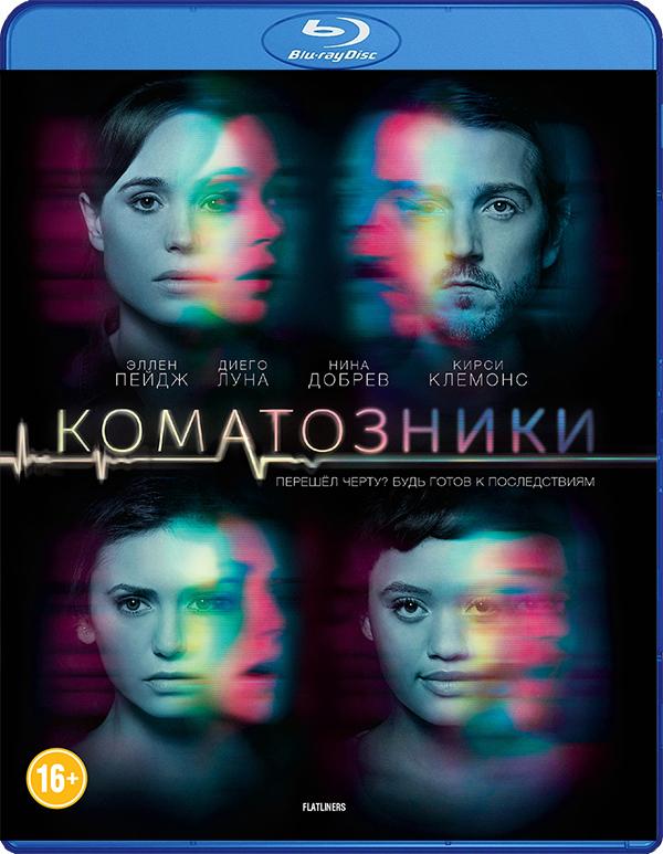 Коматозники (Blu-ray) Flatliners