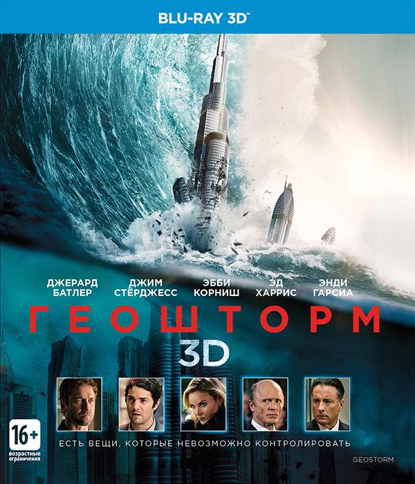 Геошторм (Blu-ray 3D) книга джунглей blu ray 3d