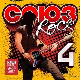 Сборник  – Союз Rock. Vol. 4 (CD) rock s cool vol 2