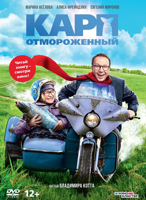 Карп отмороженный (DVD) елена камбурова елена камбурова live story cd dvd