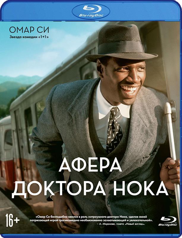 Афера доктора Нока (Blu-ray) афера века