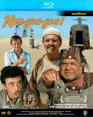Кин-дза-дза! (Blu-ray)&amp;lt;p&amp;gt;Герой фильма Кин-дза-дза прораб Владимир Николаевич Машков и не подозревал, что обычный путь до универсама за хлебом и макаронами обернется межгалактическими путешествиями. &amp;lt;/p&amp;gt;<br>