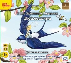 Андерсен Г. Х. Дюймовочка обычная кроватка счастливый малыш 008 дюймовочка тик
