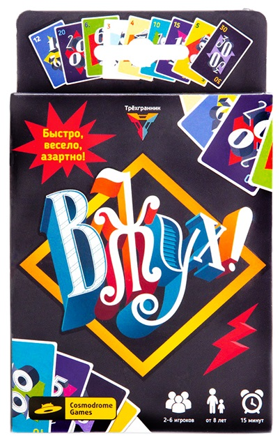 Настольная игра Вжух!Вжух! – невероятно быстрая и азартная карточная игра, которая как по мановению волшебной палочки превратит любую компанию в весёлый балаган! Механика, сочетающая в себе известные правила игры в дурака и других народных карточных игр.<br>