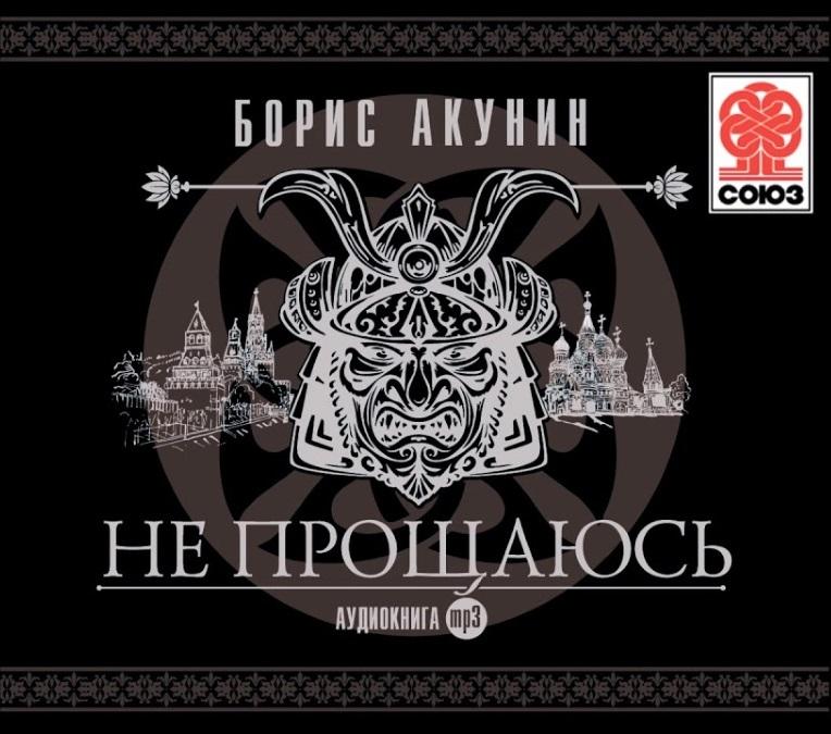 Акунин Борис Не прощаюсь билет на поезд мариуполь москва