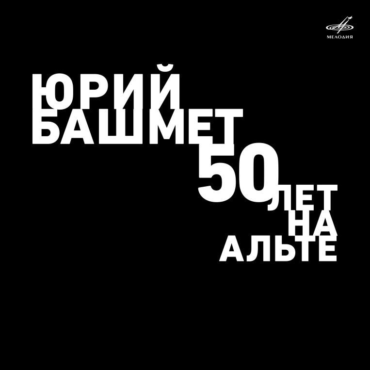Юрий Башмет – 50 лет на альте (LP)Юрий Башмет – 50лет на альте – это квинтет Брамса для кларнета и струнного квартета си минор в переложении Юрия Башмета, записанный в 2011 году.<br>