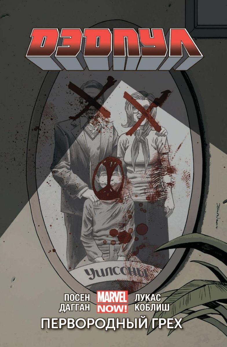Комикс Дэдпул: Первородный грех. Том 6 фото