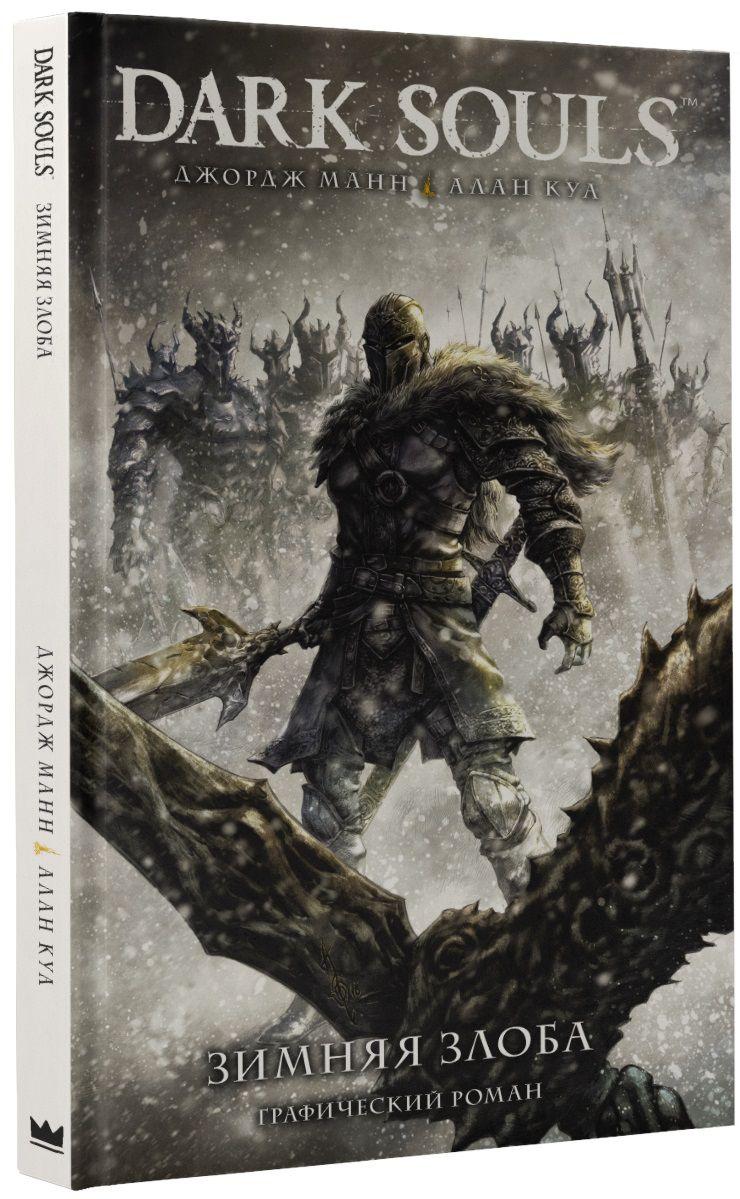 Комикс Dark Souls: Зимняя злоба фото