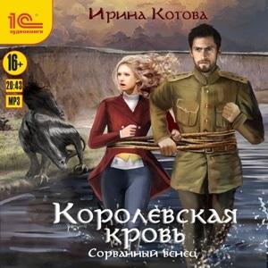 Ирина Котова Королевская кровь: Сорванный венец (цифровая версия) (Цифровая версия)