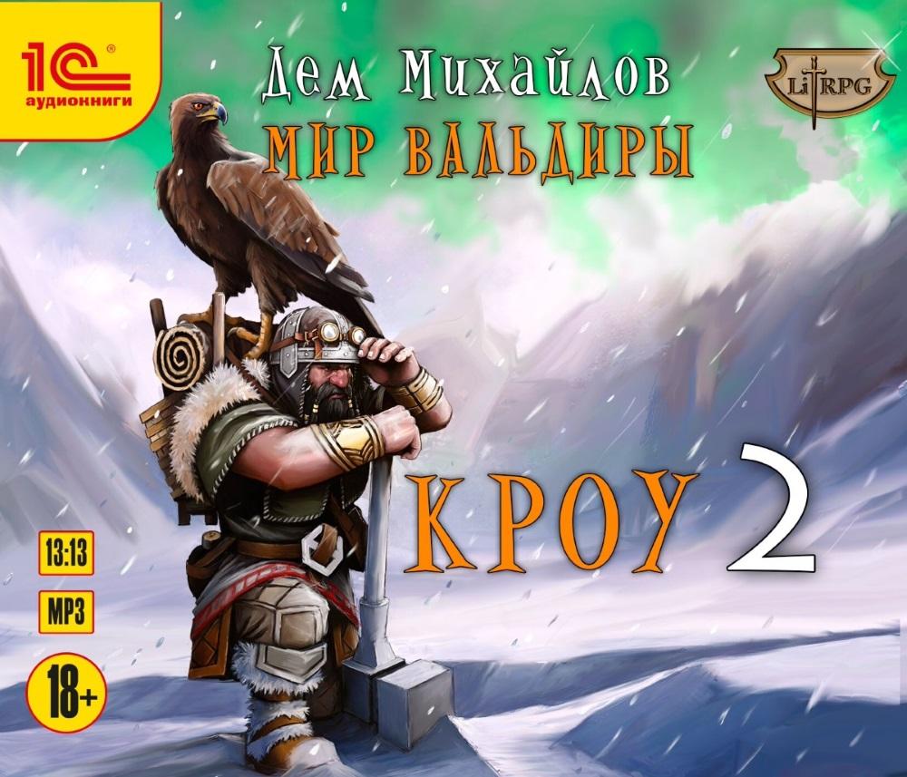 Михайлов Руслан «Дем» Кроу 2 (цифровая версия) (Цифровая версия)