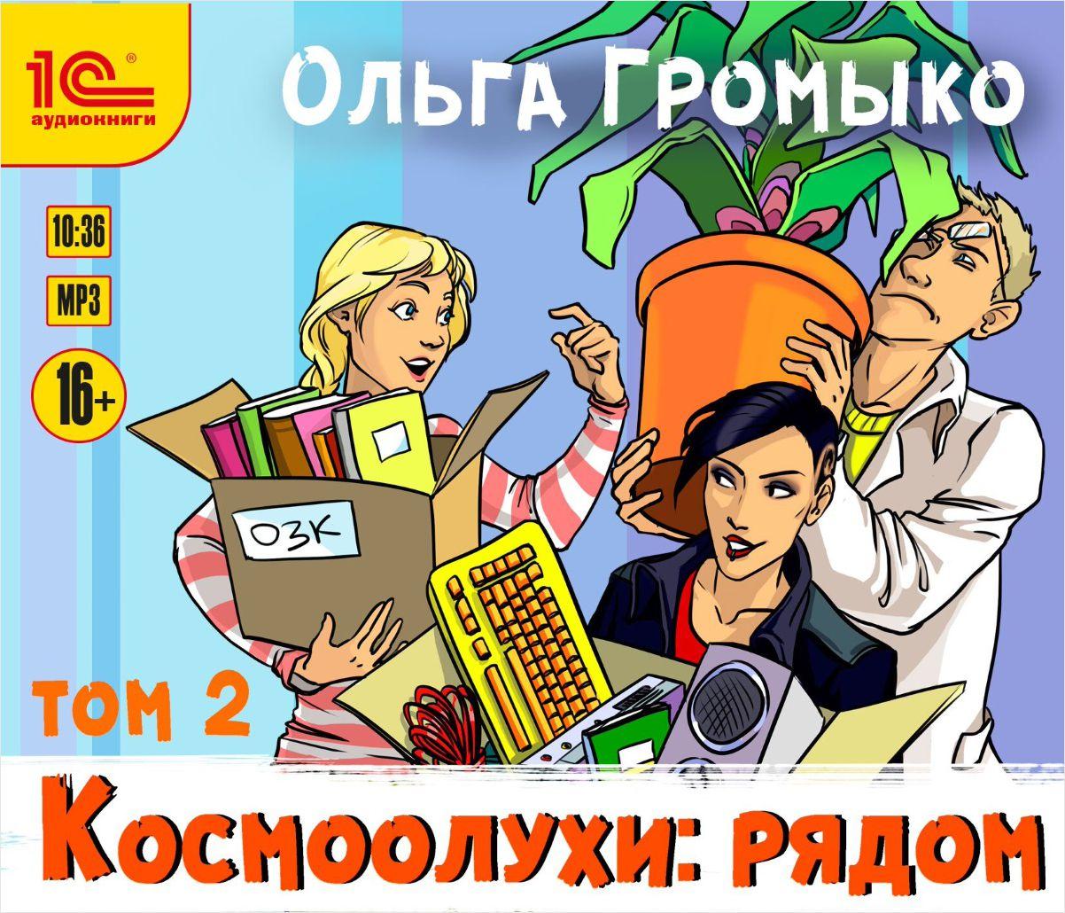 Ольга Громыко Космоолухи: Рядом. Том 2 (цифровая версия) (Цифровая версия)