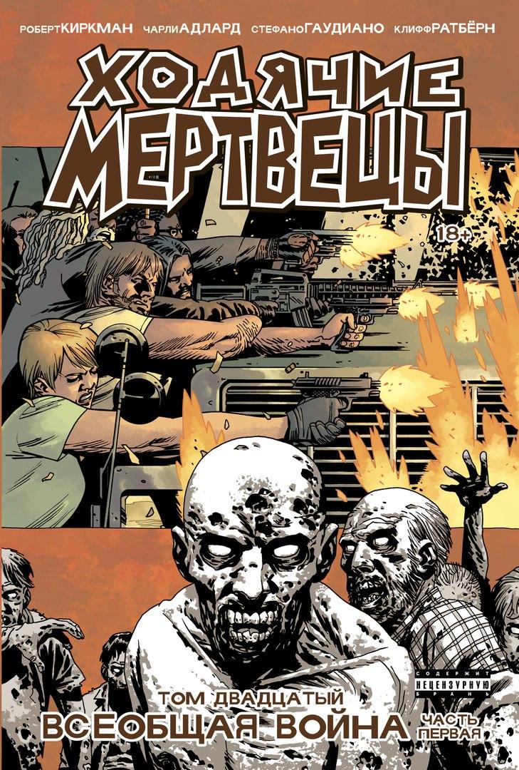 Комикс Ходячие мертвецы: Всеобщая война. Часть 1. Том 20 фото