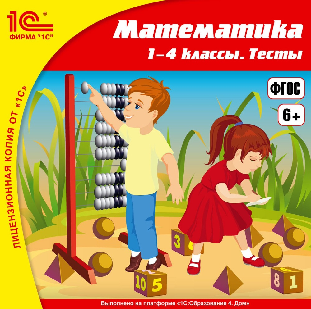 Математика, 1–4 классы. Тесты [Цифровая версия]  (Цифровая версия) математика учебное пособие