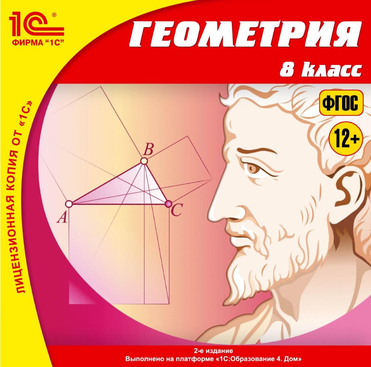 Геометрия, 8 класс (2-е издание, исправленное и дополненное) [цифровая версия] (Цифровая версия)Электронное издание Геометрия, 8 класс предназначено для изучения, повторения и закрепления учебного материала школьного курса по геометрии для 8-го класса.<br>