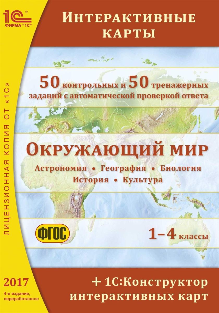 Окружающий мир: интерактивные карты. 1–4 классы. 4-е издание + 1С:Конструктор интерактивных карт [цифровая версия] (Цифровая версия)